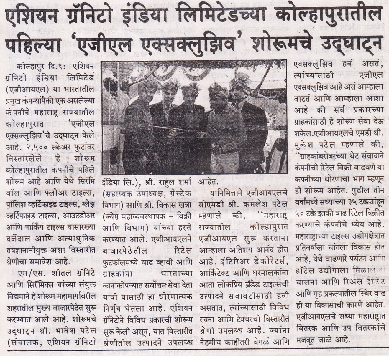 Newspaper Press Coverage